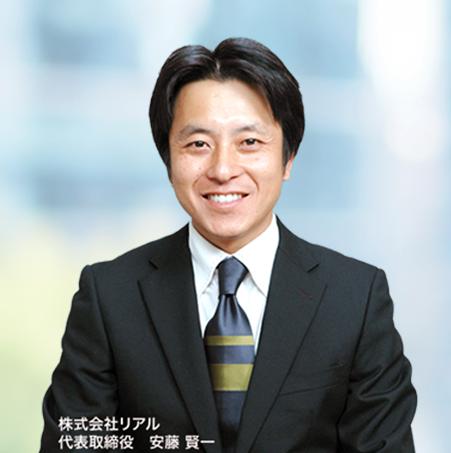 株式会社リアル代表取締役 安藤賢一